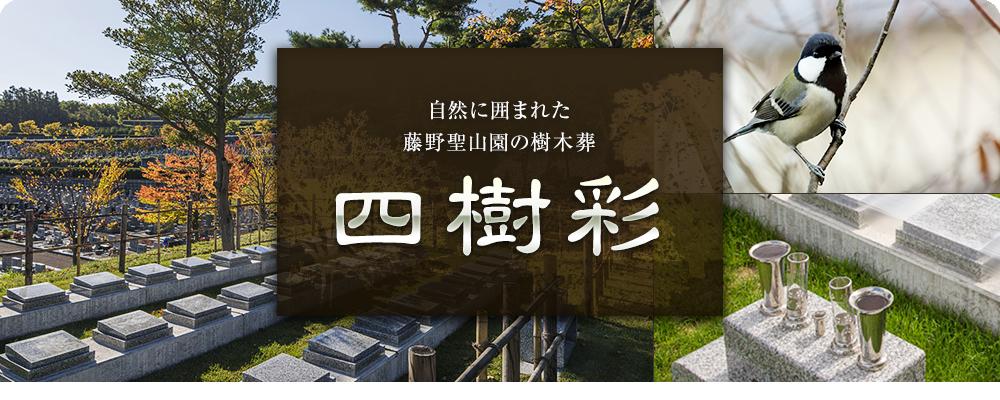 樹木葬 四季彩